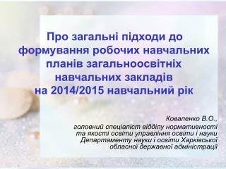 Коваленко В.О.,