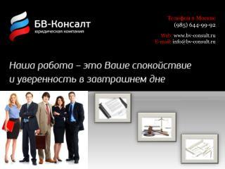 Телефон в Москве (985) 644-99-92