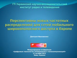 ГП Украинский научно-исследовательский институт радио и телевидения