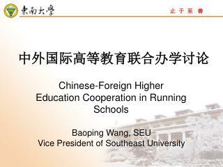 中外国际高等教育联合办学讨论