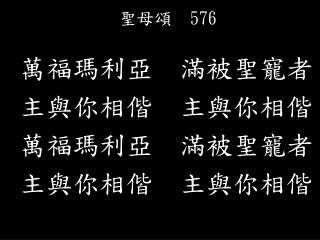 聖母頌   576