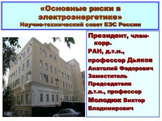 «Основные риски в электроэнергетике» Научно-технический совет ЕЭС России