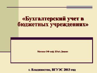 «Бухгалтерский учет в бюджетных учреждениях»