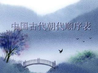 中国古代朝代顺序表