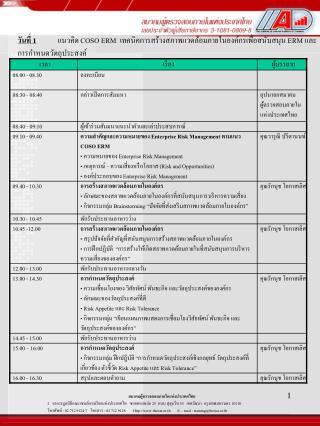 สมาคมผู้ตรวจสอบภายในแห่งประเทศไทย