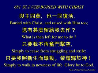 681 與主同葬 BURIED WITH CHRIST