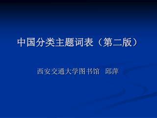 中国分类主题词表(第二版)