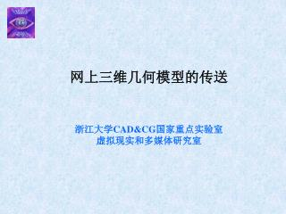 网上三维几何模型的传送 浙江大学 CAD&CG 国家重点实验室 虚拟现实和多媒体研究室