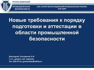 Новые требования к порядку подготовки и аттестации в области промышленной безопасности