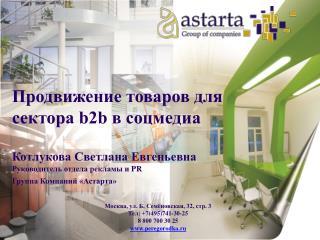 Москва, ул. Б. Семёновская, 32, стр. 3 Тел: +7 ( 495)741-30-25 8 800 700 30 25