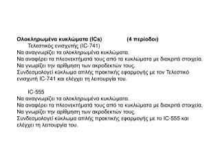 Ολοκληρωμένα κυκλώματα ( ICs ) (4 περίοδοι) Τελεστικός ενισχυτής ( IC -741)