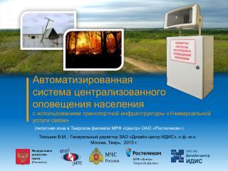 ( пилотная зона в Тверском филиале МРФ «Центр» ОАО « Ростелеком »)