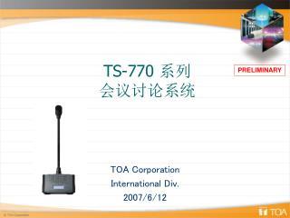 TS-770 系列 会议讨论系统