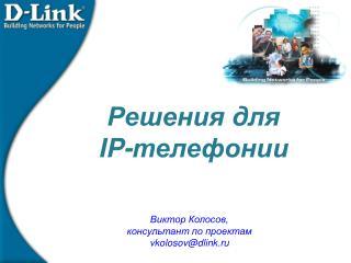 Решения для IP -телефонии