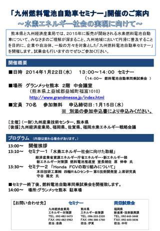 「九州燃料電池自動車セミナー」開催のご案内