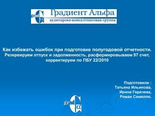 Подготовили : Татьяна Ильинова, Ирина Горячева, Роман Самилло.
