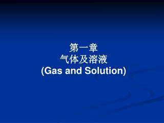 第一章 气体及溶液 (Gas and Solution)