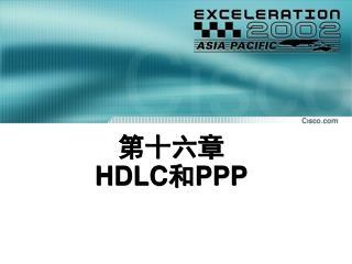 第十六章 HDLC 和 PPP
