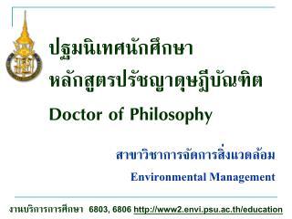 ปฐมนิเทศนักศึกษา หลักสูตรปรัชญาดุษฎีบัณฑิต Doctor of Philosophy