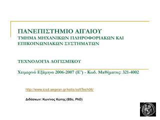 icsd.aegean.gr/k otis /softTech06/ Διδάσκων: Κων/νος Κώτης (BSc, PhD)