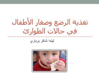 تغذية الرضع وصغار الأطفال في حالات الطوارئ