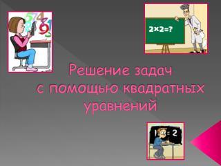 Решение задач с помощью квадратных уравнений
