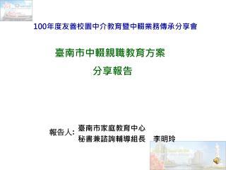 臺南市中輟親職教育方案 分享報告