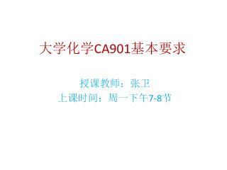 大学化学 CA901 基本要求