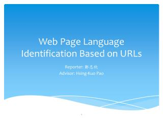 Web Page Language Identification Based on URLs