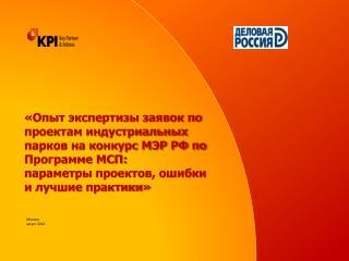 Москва , август 201 4
