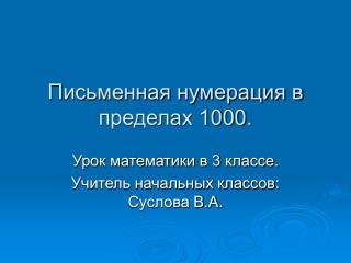 Письменная нумерация в пределах 1000.
