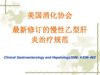 Clinical Gastroenterology and Hepatology2006; 4:936–962