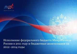 Исполнение федерального бюджета за 2011 год по направлениям, млн. рублей
