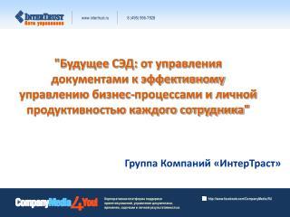 Группа Компаний «ИнтерТраст»