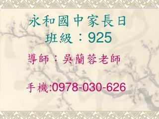 永和國中家長日 班級: 925