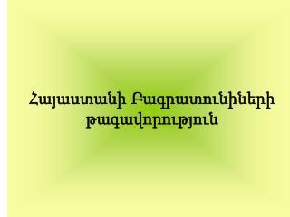 Հայաստանի Բագրատունիների թագավորություն