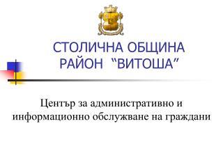 """СТОЛИЧНА ОБЩИНА РАЙОН """"ВИТОША"""""""