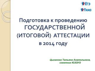 Подготовка к проведению ГОСУДАРСТВЕННОЙ (ИТОГОВОЙ) АТТЕСТАЦИИ в 2014 году