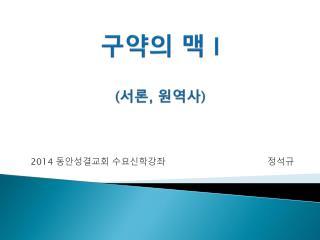 구약의 맥 I ( 서론 , 원역사 )
