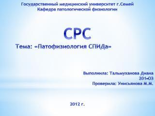 Государственный медицинский университет г.Семей Кафедра патологической физиологии СРС