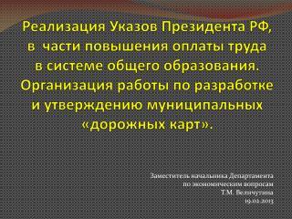 Заместитель начальника Департамента по экономическим вопросам Т.М. Величутина 19.02.2013