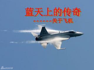 蓝天上的传奇 ------ 关于飞机