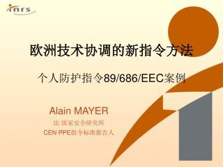 欧洲技术协调的新指令方法 个人防护指令 89/686/EEC 案例
