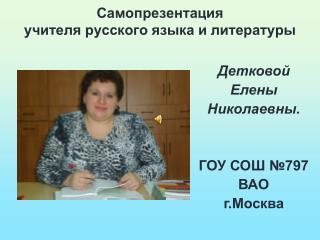 Самопрезентация учителя русского языка и литературы