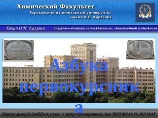 Декан О.Н. Калугин