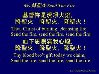 649 降聖火 Send The Fire