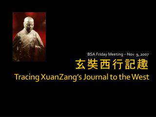 玄奘西行記趣 Tracing XuanZang's Journal to the West