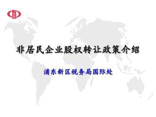 非居民企业股权转让政策介绍