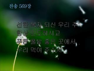 찬송 569 장