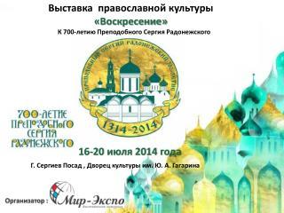 Выставка православной культуры «Воскресение»